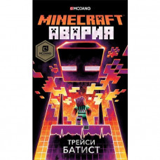 "Книга ""Minecraft. Авария"" Майнкрафт"