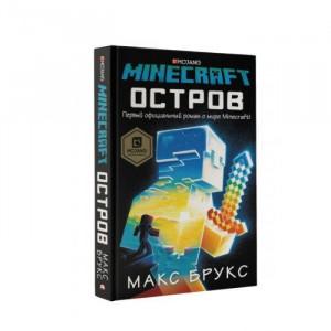 """Книга """"Minecraft. Остров"""" Майнкрафт"""